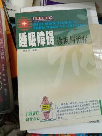 睡眠障碍诊断与治疗(新版)