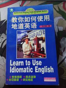 教你如何使用地道英语