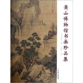 萧山博物馆书画珍品集 正版 施加农  9787501032631