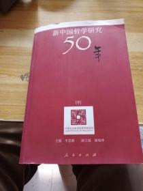 新中国哲学研究50年 (中)