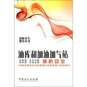 消防安全教育丛书:油库和加油加气站消防安全