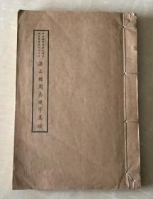 汉石经周易残字集证  三卷  中央研究院历史语言研究所专刊  后附八张三色大图  线装大开本
