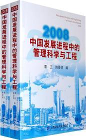 2008中国发展进程中的管理科学与工程(套装共2册) 正版 覃正,韩景倜  9787564202354