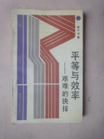平等与效率―艰难的抉择(1988年1版1印)