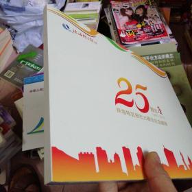 25年周庆 珠海特区报社25周年纪念邮册