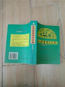 古汉语学生字典 2003年修订版【扉页有笔迹】