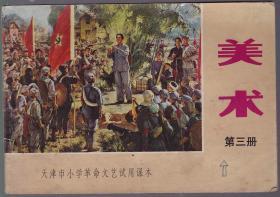 天津市小学革命文艺试用课本 美术 第三册