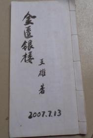 剪报连载 --金匮银楼(38期全)(V)