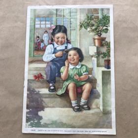 年画:互助友爱,16开,高汝法绘,上海画片出版社1955年出版