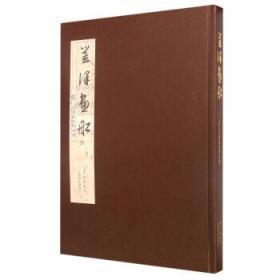 笠泽画船--吴江馆藏绘画精品集(精) 正版 金健康  9787550814493