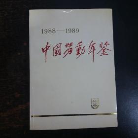 中国劳动年鉴:1988~1989