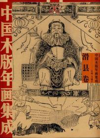 中国木版年画集成:滑县卷 正版 冯骥才   9787101067323