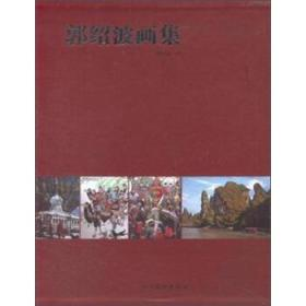 郭绍波画集(套装共3册) 正版 郭绍波 绘  9787541059223
