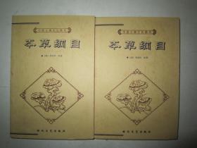 中国古典文化精华 本草纲目 上下