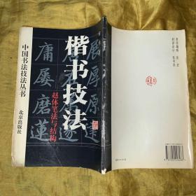 楷书技法.赵体笔法与结构