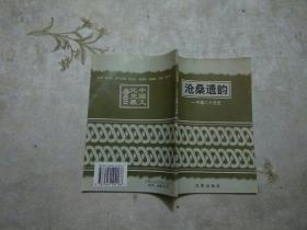 沧桑遗韵<中国25史>