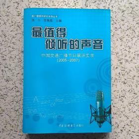 最值得倾听的声音:中国交通广播节目展评实录(2005-2007)