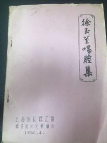 油印本:徐玉兰唱腔集