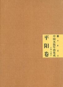 中国木版年画集成(平阳卷) 正版 冯骥才   9787101079388