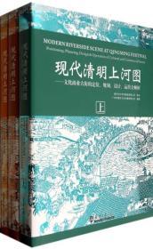 现代清明上河图(套装上中下册) 正版 广州市唐艺文化传播有限公司  9787561849330
