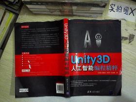 Unity3D人工智能编程精粹  ,