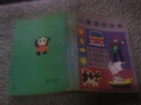儿童图画字典