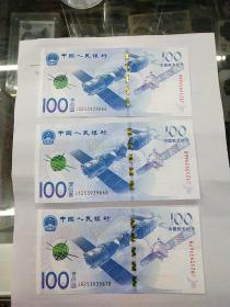 中国航天纪念钞666一张,其余2张售出了