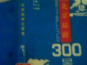 北京旅游300景【1993年一版一印】