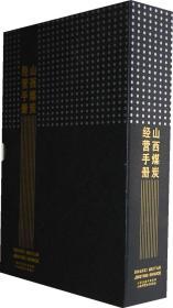 山西煤炭经营手册 正版 常毅军   9787537744126