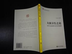 《大国卫生之论:农村卫生枢纽与农民的选择》(库存书)