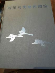 《四川鸟类原色图鉴》