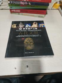 世界遗产之旅:古代文明(一版一印)