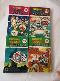 哆啦A梦  5  11   14   15四本合售