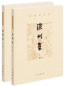 沧州集(孙楷第文集·全2册)
