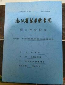 浙江省医学科学院硕士学位论文论文题目,臭氧生物活性炭技术处理自来水的致突变性研究