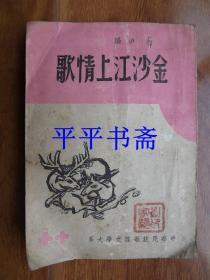 【民国旧书】中国民族歌谣文学大系:金沙江上情歌(32开 47年初版 仅1000册)