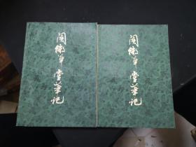 阅微草堂笔记2册全