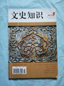 文史知识 2013.5