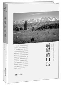 丝路文库:崩塌的山岳