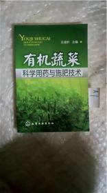 有机疏菜科学用药与施肥技术