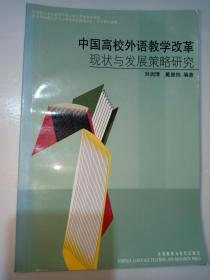 中国高校外语教学改革现状 与发展策略研究
