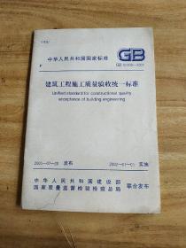 中华人民共和国国家标准(建筑工程施工质量验收统一标准)
