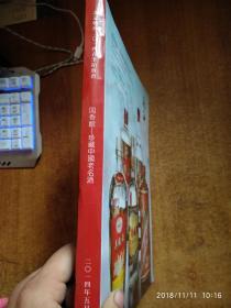 北京翰海2014春季拍卖会国香馆—珍藏中国老名酒