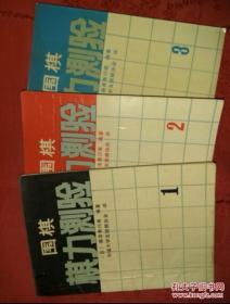 名家经典:围棋棋力测验(全三册)