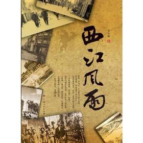 《西江风雨》(一部中国人民自强不息的奋斗史诗,一部关于梧州历史的百科全书式小说)
