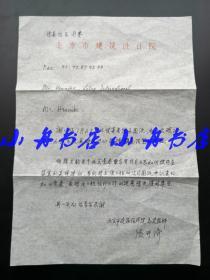 """著名建筑师、第一批全国设计大师之一 张开济(1912-2006)  约九十年代初 传真信 钢笔原信稿一页 使用""""北京市建筑设计院""""稿纸 226"""