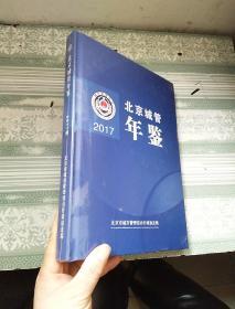 北京城管年鉴 2017 全新未开封 精装本