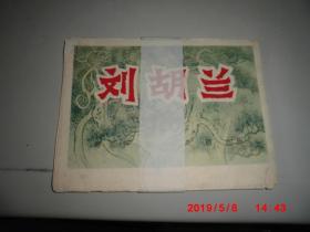 文革彩色连环画册页---刘胡兰(17张全)