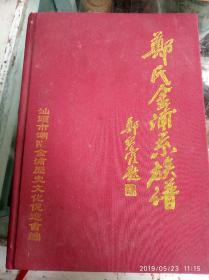 郑氏金浦系族谱,精装,600页左右