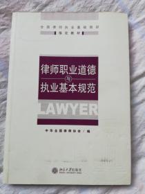 全国律师执业基础培训指定教材——律师职业道德与执业基本规范(1版2印)
